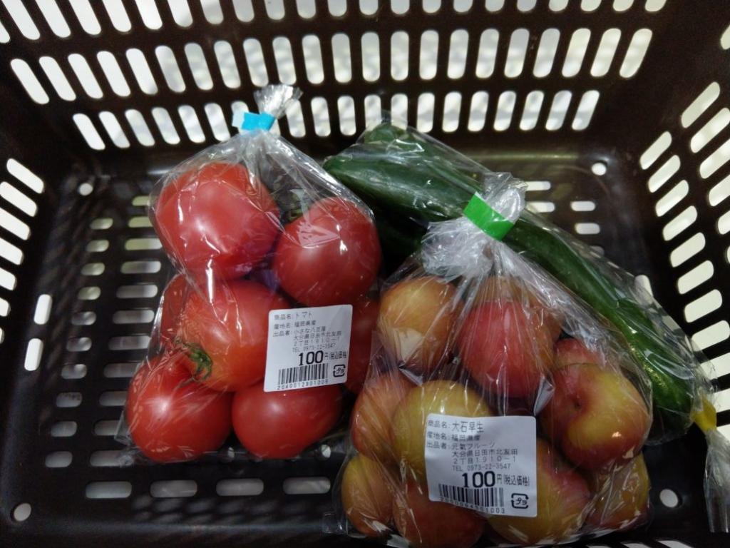 日田の野菜