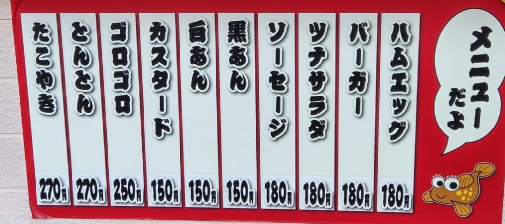 メニューだよ。一番人気はハムエッグ180円