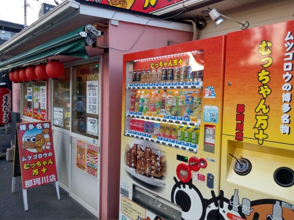 むっちゃん万十 那珂川店