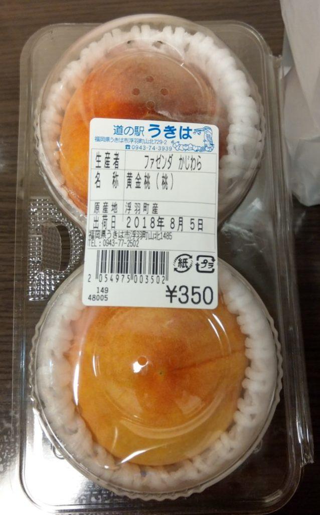 2玉で350円。安く買えました